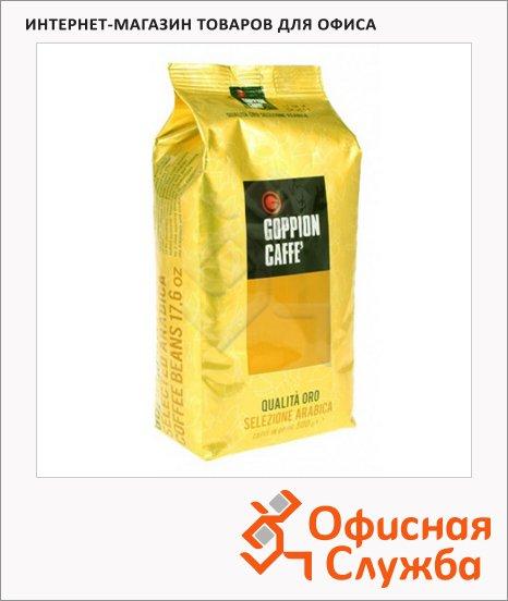 Кофе в зернах Goppion Caffe Qualita Oro, пачка