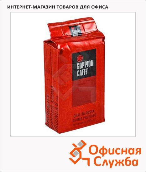 Кофе в зернах Goppion Caffe Qualita Rossa