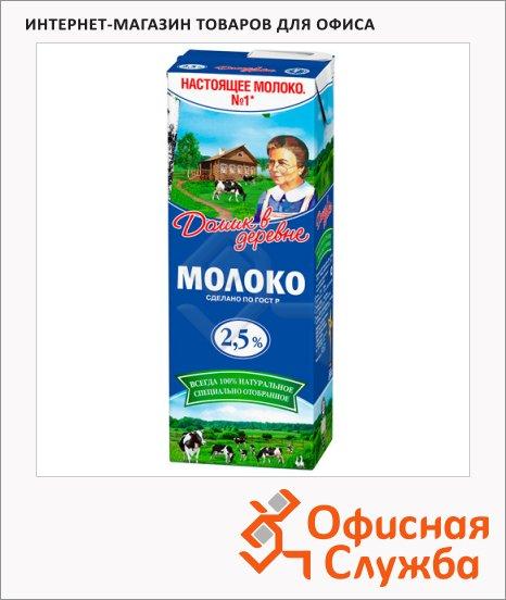 Молоко Домик В Деревне 2,5%, 1450г, ультрапастеризованное