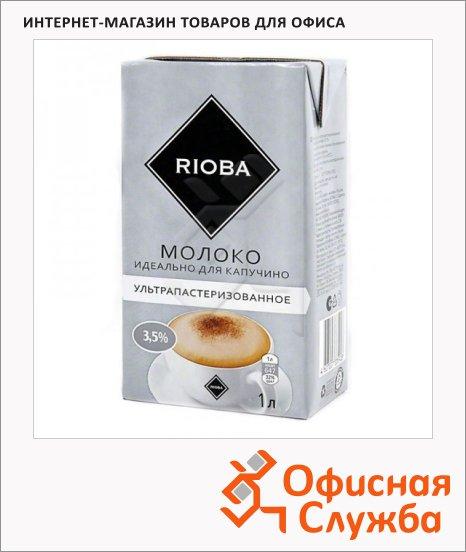 фото: Молоко Rioba 3.5% 1л, ультрапастеризованное, для капучино