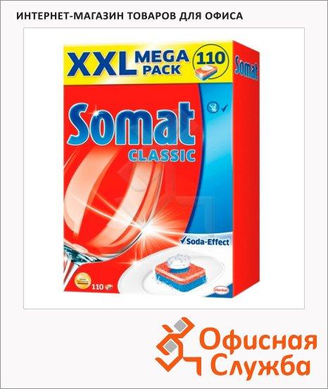 Таблетки для ПММ Somat Сlassic