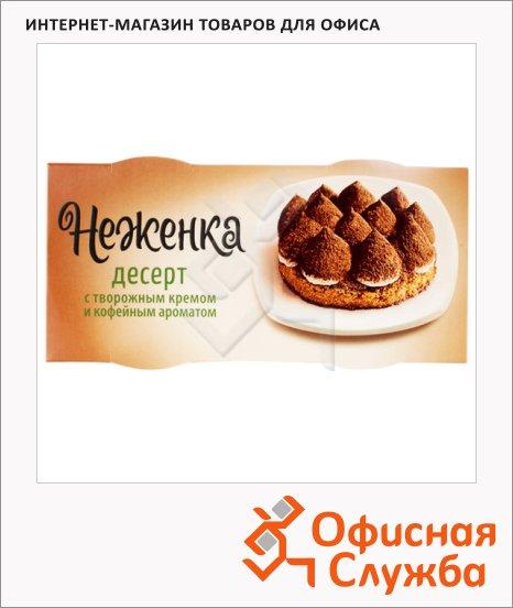 фото: Десерт Неженка творожный крем с кофеным ароматом, 150г