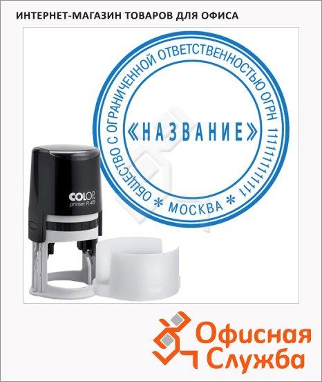 Оснастка для круглой печати Colop Printer d=45мм, черная, с крышкой