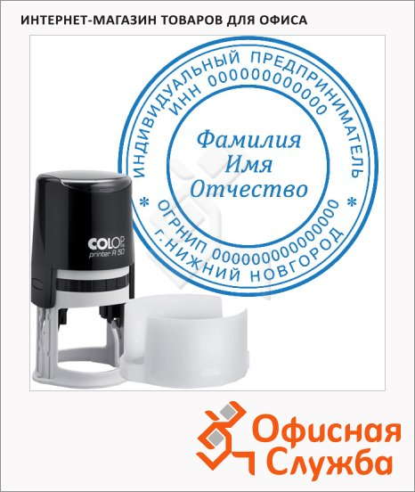 Оснастка для круглой печати Colop Printer d=50мм, с крышкой