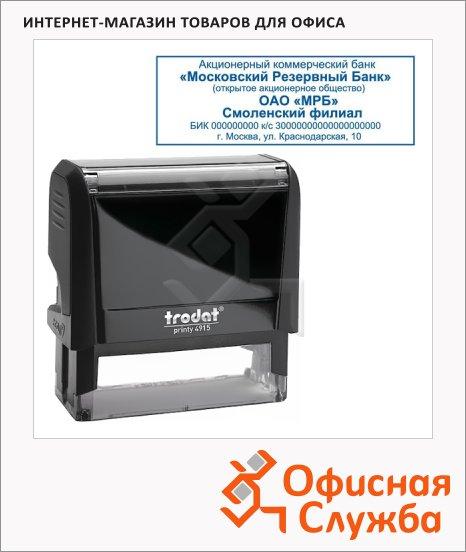 Оснастка для прямоугольной печати Trodat Printy 70х25мм