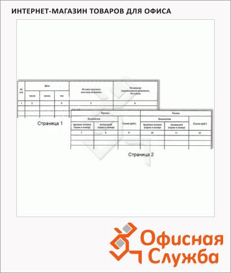 Журнал Приходно-расходная книга по учету бланков труд. книжки и вкладышей, А4, 48 листов, картон