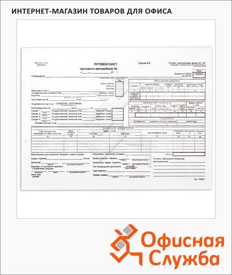 Бланк путевой лист грузового автомобиля А4, 210х297 мм, 100шт, 216x303 мм, 4-П
