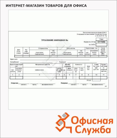 Бланк накладная-требование А5, 150х210 мм, 100шт, пустографка