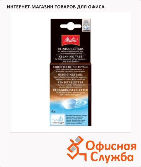 Очищающие таблетки для кофеварок Melitta 1.8 г, 4 шт