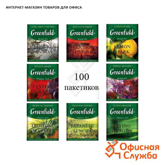 Чай гринфилд в пакетах цена