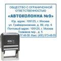 Оснастка для прямоугольной печати Colop Printer 55 40х60мм, черная