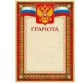 Открытка Грамота А4-36/Г борд.рамка,герб,трик230г/кв.м10шт/уп