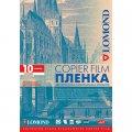 Пленка для копировальных аппаратов Lomond прозрачная, А4, 10шт, 0701411