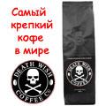 Кофе Death Wish Сoffee 70% Робуста Уганда 30% Арабика, 500г