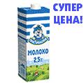 Молоко Простоквашино Ультрапастеризованное, 950г, 2.5%