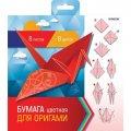 Цветная бумага для оригами 197*197мм 8л. 8цв., в папке с европодвесом