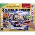 Картина по номерам Невская Палитра Городок у моря, А3, с акриловыми красками