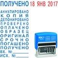 Датер бухгалтерский Colop Printer 3.8мм, русские буквы, S120/WD