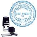 Штамп круглый самонаборный Colop Printer 2.5 круга, d=45мм, R45/2.5