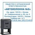 Оснастка для прямоугольной печати Trodat Printy 60х40мм, 4927