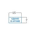 Прямоугольный штамп 15х7мм