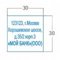 Квадратный штамп 30x30мм