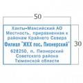 Прямоугольный штамп 50x30мм