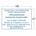 Прямоугольный штамп 68x47мм