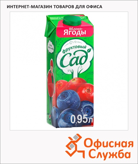 фото: Сок Фруктовый Сад яблоко-ягоды 950мл