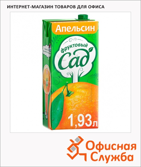 фото: Нектар Фруктовый Сад апельсин 1.93л