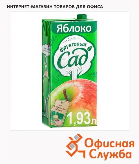 фото: Нектар Фруктовый Сад яблоко 1.93л