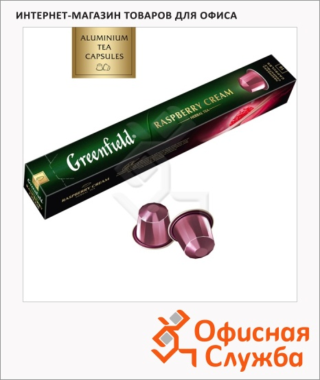 фото: Чай в капсулах Greenfield Raspberry Cream (Распберри Крим) травяной, 10шт