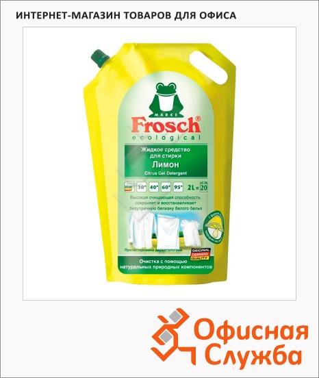фото: Гель для стирки Frosch 2л лимон