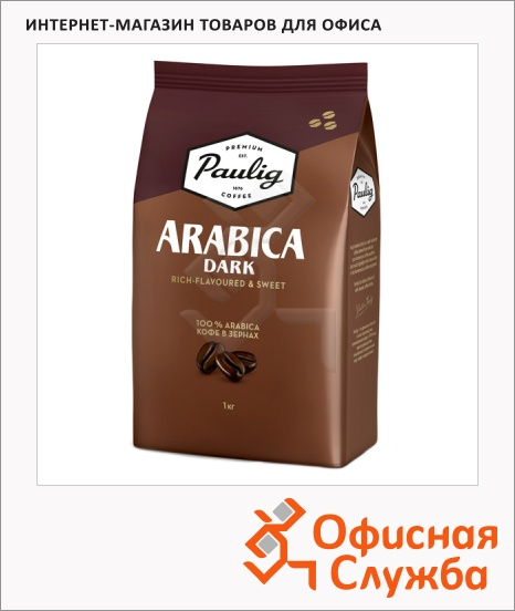фото: Кофе в зернах Paulig Arabica Dark Roast 1кг пачка