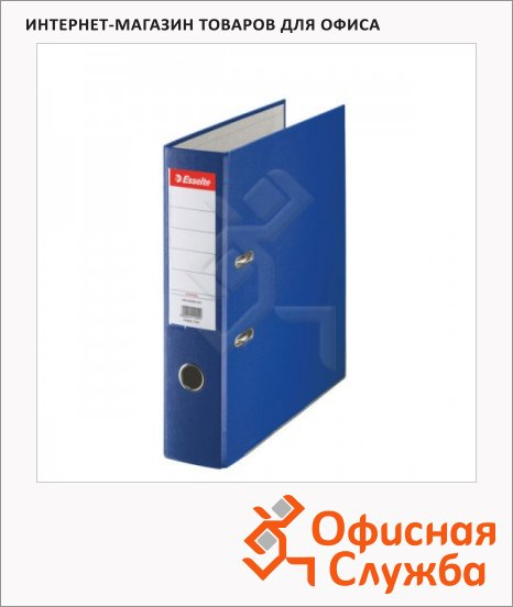 Папка-регистратор А4 Esselte Economy синяя, 75 мм, 11255