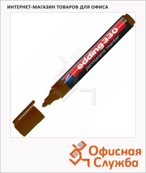 Маркер перманентный Edding 330 коричневый, 1-5мм, скошенный наконечник, универсальный, заправляемый