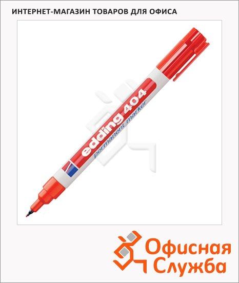 Маркер перманентный Edding 404 красный, 0.75мм, круглый наконечник, универсальный, заправляемый
