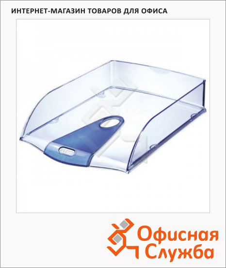 Лоток горизонтальный для бумаг Leitz Allura 384х253х71мм, светло-голубой, 52000005
