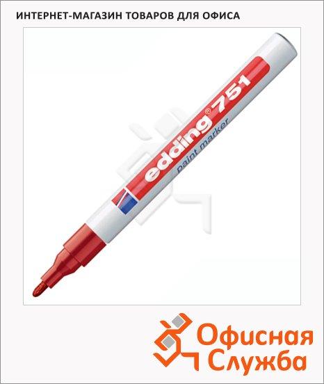 Маркер промышленный перманентный Edding 751 красный, 1-2мм, круглый наконечник, универсальный