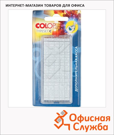 Касса русских букв и цифр Colop 92 символа, 6.5мм, Type Set C