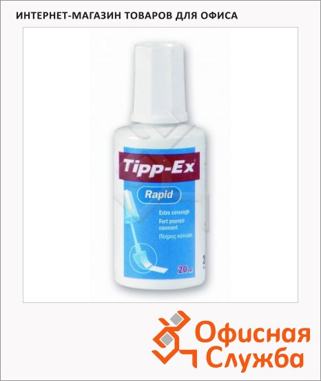 фото: Корректирующая жидкость Tipp-Ex 20мл с кисточкой, быстросохнущая