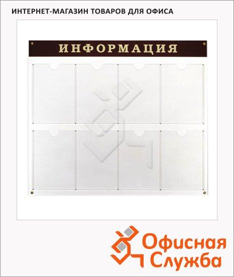 фото: Доска информационная Attache Информация 92х80см темно-вишневая, пластиковая, без рамы, 8 отделений