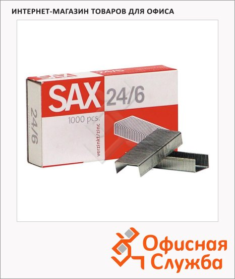 фото: Скобы для степлера Sax №24/6 никелированные, 1000 шт