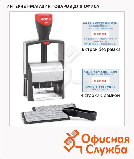 Датер самонаборный Colop Microban 4/6 строк, 58x37мм, 4мм, S2660 Set F
