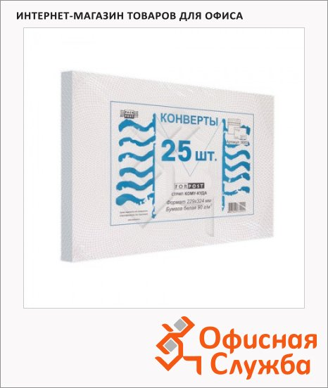 Конверт почтовый Forpost С4 белый, 229х324мм, 90г/м2, стрип, Куда-Кому, 250шт