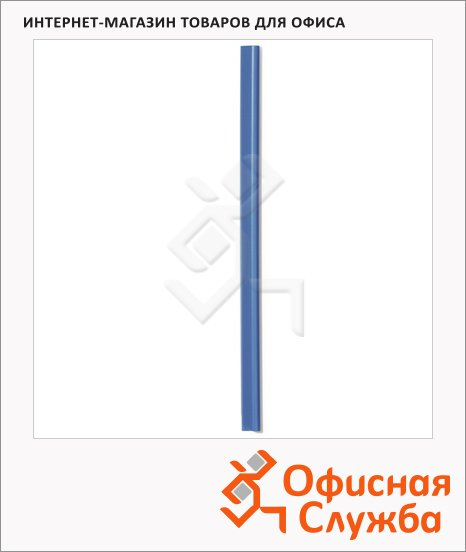 Скрепкошина Durable синяя, 297х13мм, до 60 листов, 2901-07
