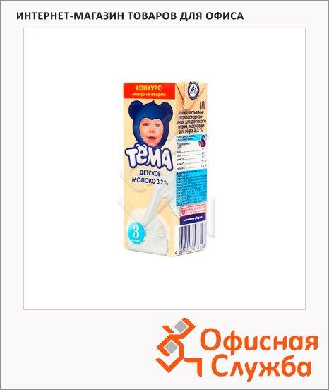 Молоко Тема 3.2%, 200мл, ультрапастеризованное, детское