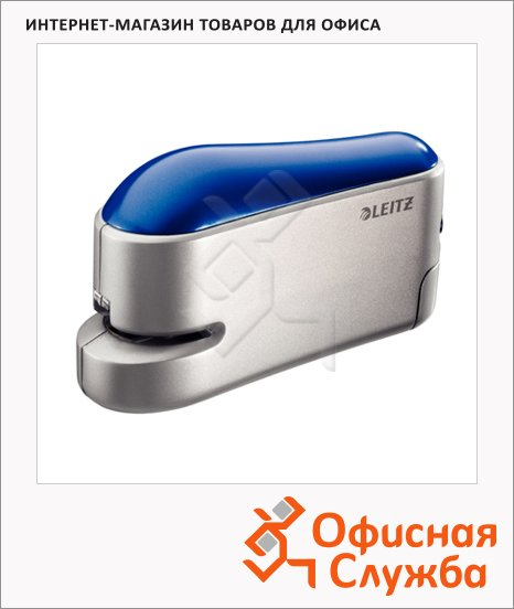 Степлер электрический Leitz Allura №10, до 10 листов, серебристо-синий