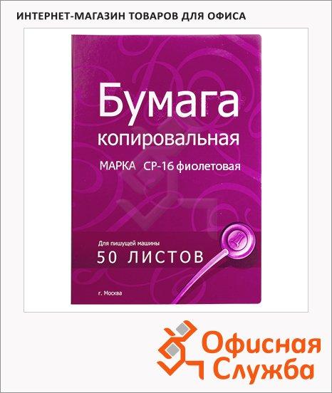 Бумага копировальная Мв-16 А4, 50 листов, фиолетовая