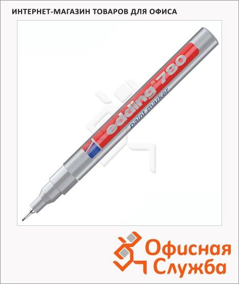 Маркер лаковый Edding 780 серебристый, 0.8мм, круглый наконечник, универсальный, корпус из ударопрочного пластика